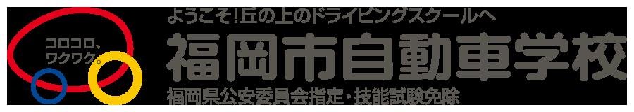 福岡市自動車学校